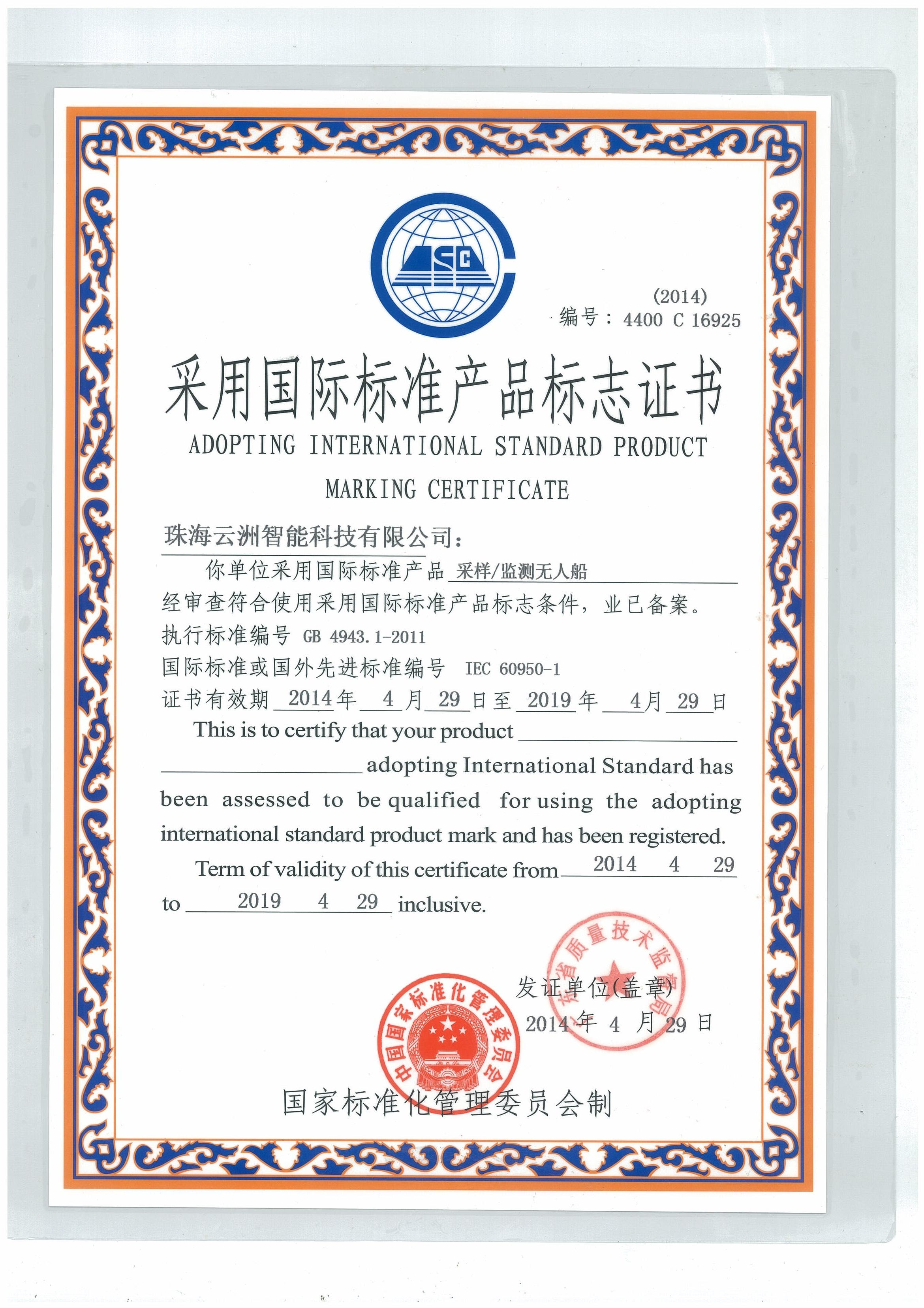 International Standard Product Marking Certificat